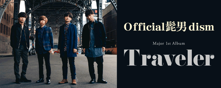 Official髭男dism「Travelers」ならHAPPY!うたフル